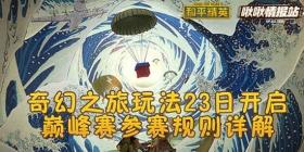 和平精英啾啾情报站第十二期 奇幻之旅玩法23日开启,巅峰赛参赛规则详解