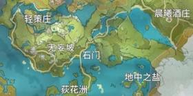 原神石门的石门位置在哪里