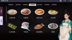 天涯明月刀手游回锅肉食谱 回锅肉制作方法