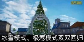 和平精英体验服11月3日更新公告 冰雪模式玩法来袭,极寒模式回归!