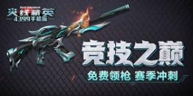 《火线精英ol》11月5日更新 竞技之路开启!