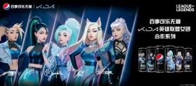 百事可乐无糖x KDA英雄联盟女团合作系列首发
