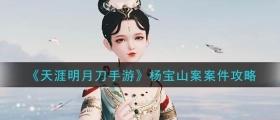 天涯明月刀手游杨宝山案证据介绍 杨宝山案答案