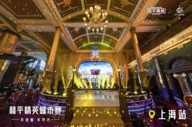 电竞与民国风碰撞 和平精英上海省赛在激情中落下帷幕