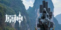 原神「从驻足到远行」桂林景区线下联动开启