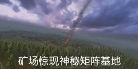 和平精英突变矿场、突变团竞今日上线 天体坠落一级预警