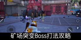 和平精英矿场突变Boss打法全解 和平精英矿场突变事件玩法解析