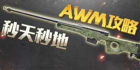 和平精英AWM使用攻略 和平精英AWM威力分析