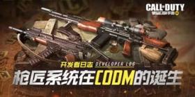 使命召唤手游开发者日志:枪匠系统在CODM的诞生