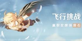 赢取奖牌领原石 原神飞行挑战活动12月4日开启