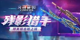 《火线精英ol》12月2日更新 竞技模式:残影猎手上线!