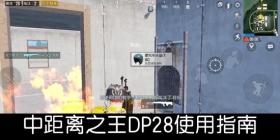 和平精英中距离之王DP28使用指南