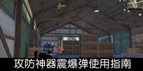 和平精英攻防神器震爆弹妙用指南 和平精英震爆弹怎么玩