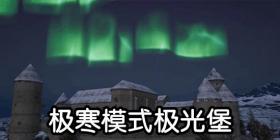 和平精英极寒模式极光堡位置