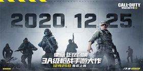 官宣定档!使命召唤手游将于12月25日正式上线!