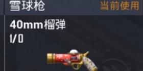 和平精英冰雪模式雪球枪怎么用 和平精英冰雪模式雪球枪在哪
