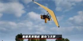 和平精英滑翔机还可以化身轰炸机 解锁飞行途中新玩法