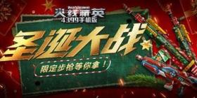 火线精英12月16日更新 圣诞商店开启 专属节日武器限时兑换