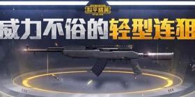 和平精英SKS射手步枪连狙解析 多重打击,收割战场,高能连狙强势来袭!