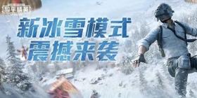 和平精英冰雪模式12月18日开启 收了我的雪人,空投必须得留下