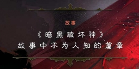 暗黑破坏神不朽背景故事 暗黑破坏神不朽游戏背景介绍