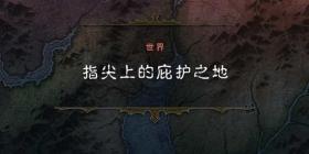 暗黑破坏神不朽世界地点介绍 暗黑破坏神不朽世界地图区域一览