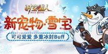 《时空猎人》圣诞新宠·雪宝!多重冰封Buff来袭!