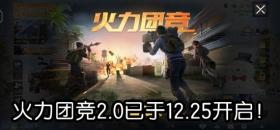 和平精英火力团竞2.0已于12月25日上午10:00开启