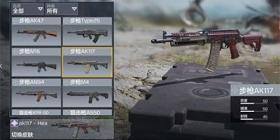 使命召唤手游战场模式枪械排名 战场模式什么枪厉害