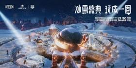 和平精英首个线下冰雪主题园区来了 打造绚丽的冰雪梦幻之旅