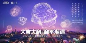 和平精英携手长沙文旅 将于2021年共同打造橘洲烟火大秀