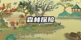 桃源记中森林探险玩法攻略 森林探险怎么玩