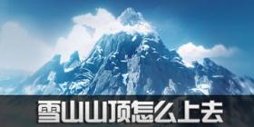 原神雪山山顶怎么上去 雪山登顶方法