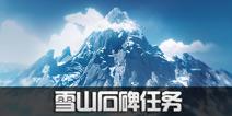 原神龙脊雪山石碑位置 石碑任务攻略