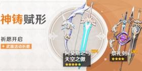 原神「神铸赋形」祈愿开启:「弓・阿莫斯之弓」「双手剑・天空之傲」概率UP!