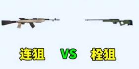 和平精英栓狙和连狙的宿命之争 狙击枪大盘点,最强还是VSS!