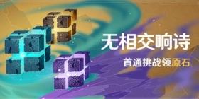 原神「无相交响诗」活动1月16日开启 首通挑战领原石