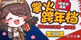 春节新版本预热活动开始,观CFML领海量无影币!