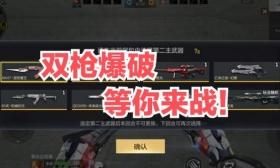 CF手游体验服快车:爆破模式竟可以同时带两把主武器?全新模式等你来战!