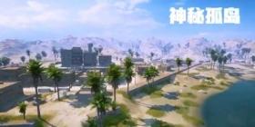和平精英全新地图黄金岛模式解析 和平精英黄金岛玩法说明