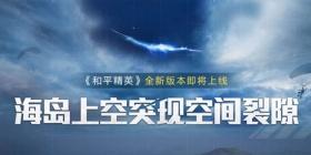 和平精英全新四圣降临版本将于1月26日上线