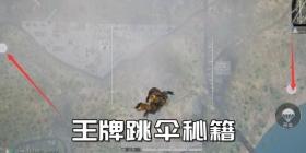 和平精英王牌跳伞秘籍 以更快的速度落到目的地