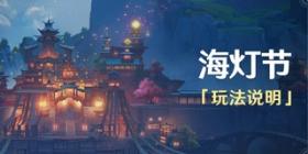 原神「海灯节」玩法说明