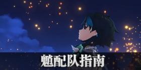 原神魈配队推荐 魈阵容搭配推荐