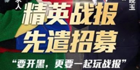 """春节有""""神码"""",微视X和平精英让你炫翻整个票圈"""