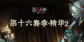 第五人格新监管者-破轮震撼来袭 全新精华2上线!