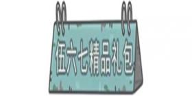 最强蜗牛X伍六七联动活动调整说明