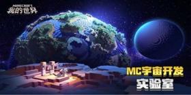 """《我的世界》""""MC宇宙开发实验室""""来袭,官方福利等你来拿"""