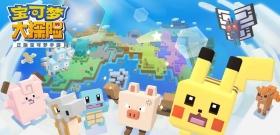 宝可梦大探险4月16日开启限量删测 来快爆预约游戏享一手测试消息