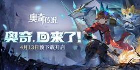 奥奇传说手游4月13日预下载开启 4月15日公测上线